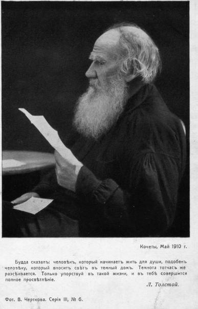 Открытки с портретами и цитатами Льва Толстого, 1908-1910 гг.