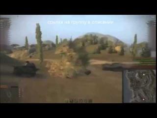 world of tanks wot jove ������ ����� dpdjl hfyljv ����� ������ ����� ���� ���� xbns +100500 ����� �� ����� amway921 ������� ����� ������ ����� tanks of world ��� ����������� ��� ���� �34 �44 ��������� ���� ������� ���� ����� �� ����� ��� ���� nfyrb jykfqy