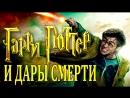 Гарри Поттер и Дары Смерти. Аудиокнига. 2⁄2. Полное издание. Слушать онлайн.