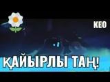 Кайырлы тан (240p).mp4