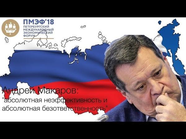Андрей Макаров на завтраке Сбербанк, ПМЭФ 2018: абсолютные неэффективность и безответственность