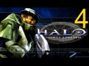 Halo Combat Evolved часть 4. Хало хейло. Подъем на корабль ковенантов