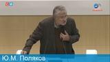 Юрий Поляков. Выступление в Совете Федерации 07 11 18