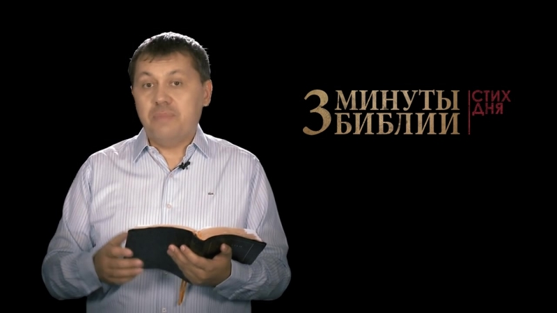 '3 минуты Библии Стих дня' 23 сентября Марка 2 5 mp4