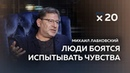 Михаил Лабковский «Люди вообще не знают, чего они хотят»