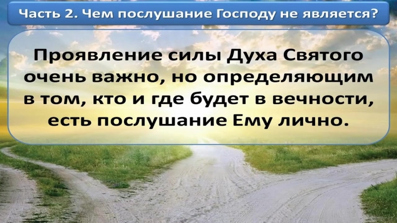 Олег Ремез Послушание Господу 11 встреча