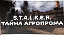 S.T.A.L.K.E.R. Тайна Агропрома - Это всё сделал Он! - Прохождение
