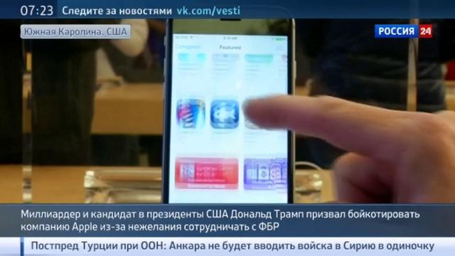 Новости на Россия 24 • Скандальный миллиардер Трамп призвал бойкотировать Apple