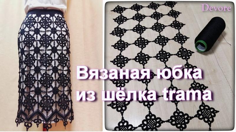 Обзор вязаной юбки и шёлковой пряжи trama