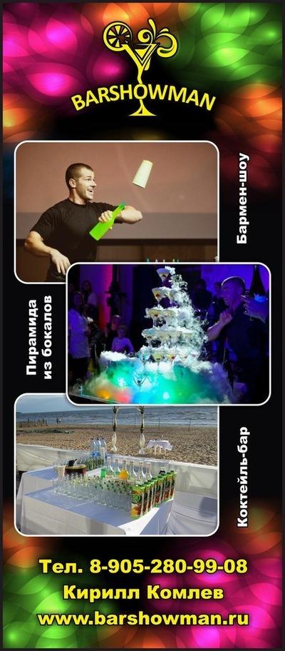 Баршоумэн Пирамида-Из-Шампанского-Бармен-Ш