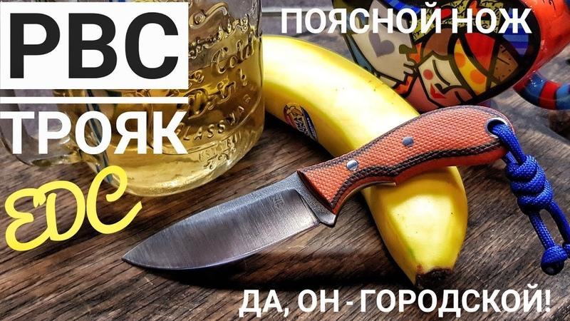 РВС - ТРОЯК. Городской поясной нож. Обзор/тест ножа edc