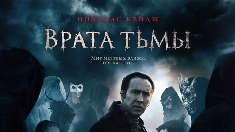 Врата Тьмы - Русский Трейлер HD 2015 - Николас Кейдж