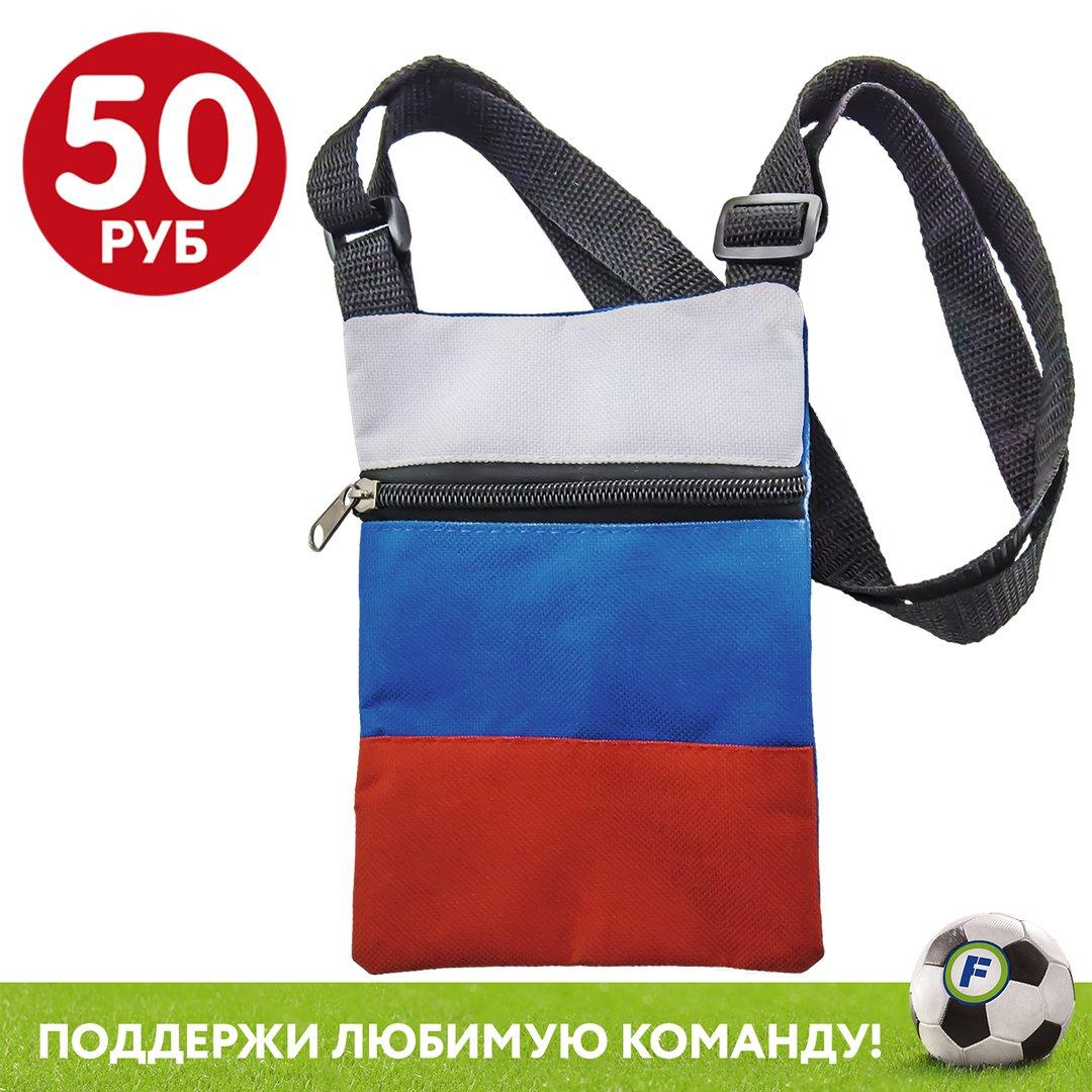 Компактная сумка для болельщика в Фикс Прайс