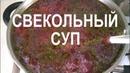 Свекольный суп из Меню недель Дневника стройности