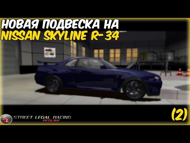 Новая подвеска на NISSAN SKYLINE R-34|SLRR|(2)