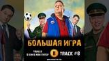 Сериал БОЛЬШАЯ ИГРА стс музыка OST #8 В кино или Питер - TANSLU