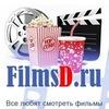 Фильмы онлайн на FILMSD.RU