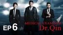 【Dr Qin】 Episodio [6] Subtítulos en español 1080p