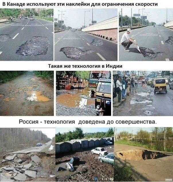 Снова про дороги: технология наклеек в виде ям