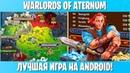 ЛУЧШАЯ ИГРА НА АНДРОИД - WARLORDS OF ATERNUM РПГ С ОТКРЫТЫМ МИРОМ!