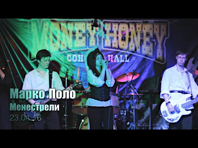 Марко Поло - Менестрели (Money Honey 23.04.2016)