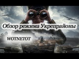 Укрепрайон обзор нового игрового режима для клановых бойцов World of Tanks Мир Танков