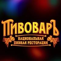 """Логотип """"Пивоваръ"""" / Ярославль"""
