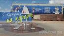 С курорта на курорт Анапа - Сочи