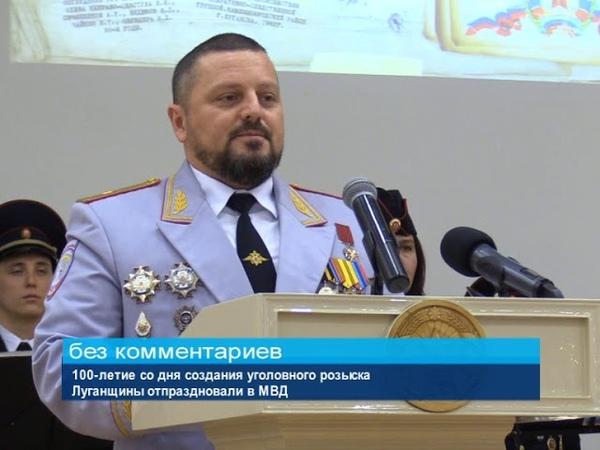 ГТРК ЛНР. 100-летие со дня создания уголовного розыска Луганщины отпраздновали в МВД
