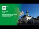Изге Рамазан ае башлану уңаеннан матбугат конференциясе