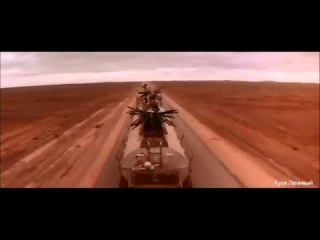 КОРОЛЬ ДОРОГИ музыка Ария,фильм Mad Max 2 Кузя Ленивый.Kuzia Leniviy