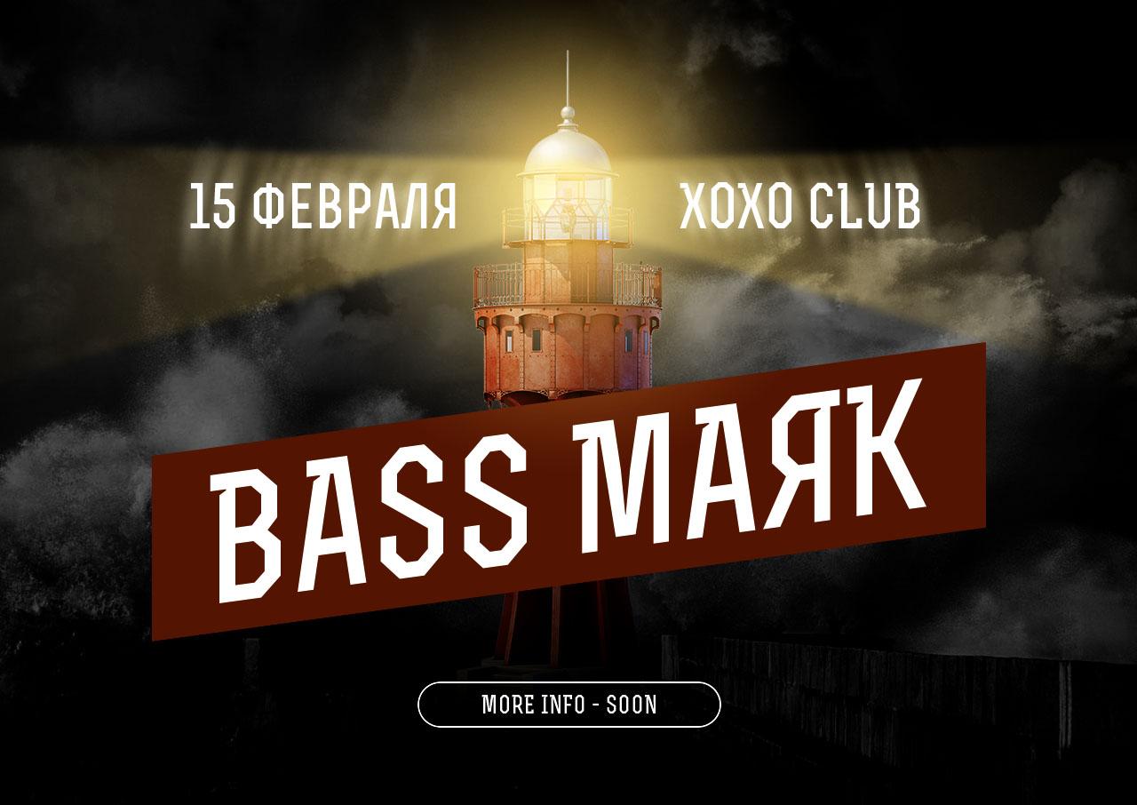 Афиша Краснодар Bass Маяк - Love & Bass, XOXO