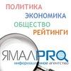 Информационное агентство ЯМАЛPRO