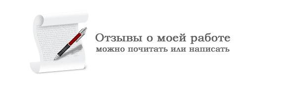 Отзывы клиентов. Свадебный фотограф Евгений Чеглаков