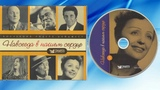 Эдит Пиаф, Морис Шевалье, Жильбер Беко и Далида - Навсегда в нашем сердце (CD 5)