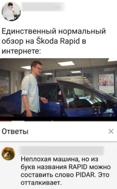 Ох уж эти русские комментаторы