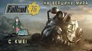 Fallout 76 На вершину мира c Kwei