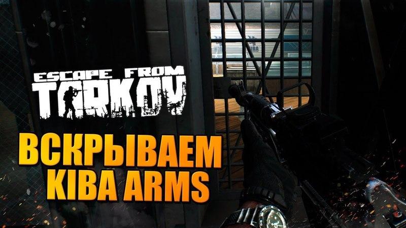 Вылазка в Тарков 0.8.4.1285 🔥 вскрываем оружейный магазин KIBA ARMS