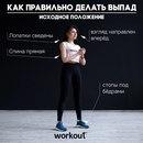 Не забывайте! От правильно выполненной техники упражнения зависит ваш результат!