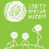 Блогер Против Мусора Нижний Новгород