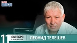 Леонид Телешев в гостях у Ксении Стриж (Стриж-Тайм, Радио Шансон)