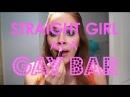 Straight Girl at a Gay Bar (Honey Badger Parody)