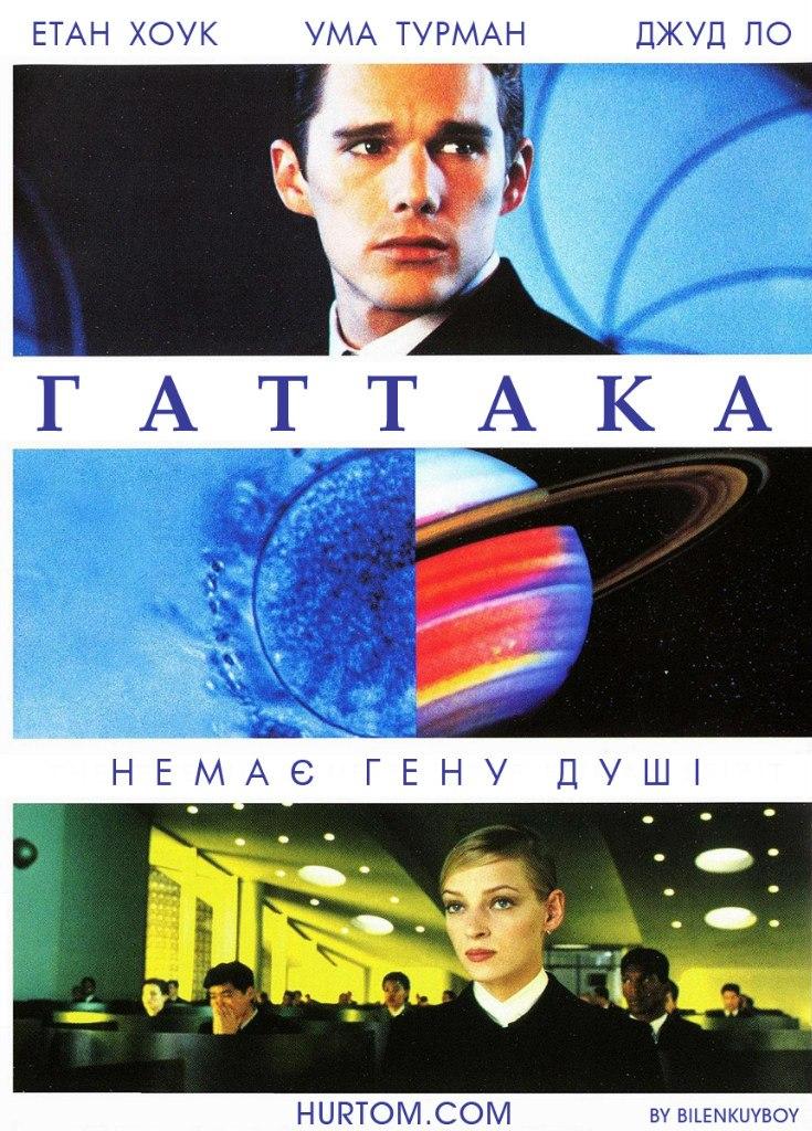 Гаттака / Gattaca (1997)