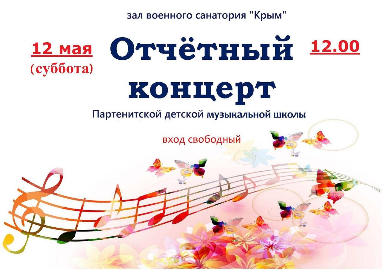 Нибудь, приглашение на концерт картинки