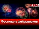 """Красочное шоу фестиваль фейерверков Навальнiца 2018"""""""