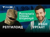 ЛИГА ПЛОХИХ ВЛОЖЕНИЙ #0   Иван Ургант x Рептилоид