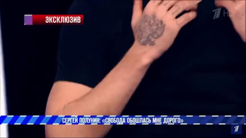 Сергей Полунин и татуировка вверх ногами
