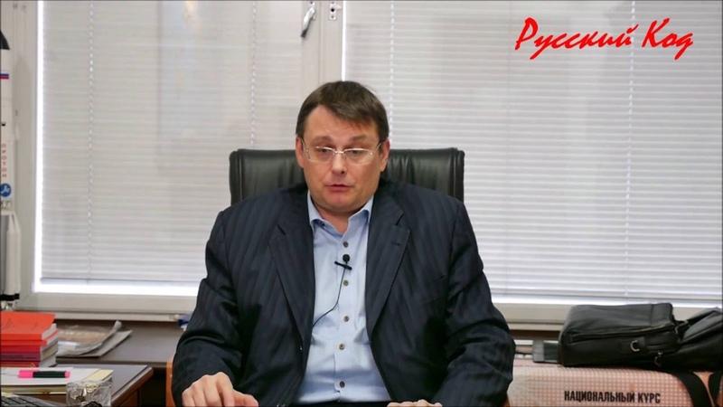 Евгений Фёдоров О втором пришествии Кириенко (11.10.2016)
