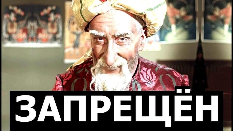 Запрещённый Старик Хоттабыч