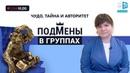 Чудо, тайна и авторитет. ПОДМЕНЫ В ГРУППАХ. Марина (Москва, РФ). LIFE VLOG